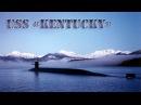 Подводная лодка USS Kentucky'