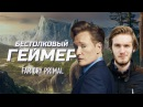 Бестолковый геймер. Far Cry Primal и PewDiePie русская озвучка Clueless Gamer