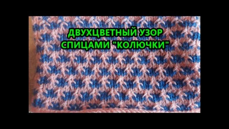 Двухцветный узор спицами Колючки Patterns for knitting