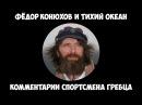 Фёдор Конюхов и Тихий океан - Комментарии спортсмена гребца.