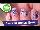 Дизайн ногтей акриловыми красками и плоской кистью Голубые Цветы
