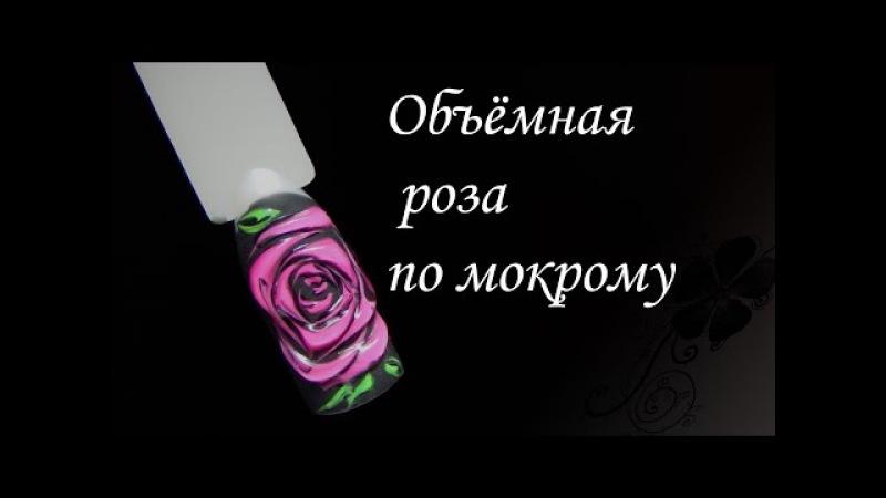 Дизайн ногтей. Объёмная роза по мокрому гель-лаку♥