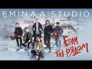 EMIN A'STUDIO - Если ты рядом (Official Video)