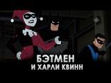 Бэтмен и Харли Квинн - Финальный трейлер  (Русская Озвучка)