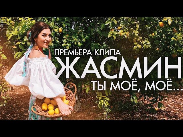 ЖАСМИН — ТЫ МОЁ, МОЁ ПРЕМЬЕРА 2017