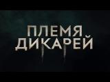 Средиземье: Тени войны – трейлер «Племя Дикарей»