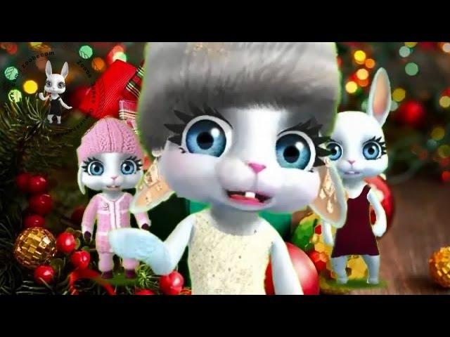 Zoobe Зайка Новый год, Новый год! (красивая песня-поздравление С Новым Годом)