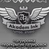 Akadem Ink/Академовские чернила/СтудияТатуировки