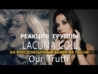 Андреа и Кристина из Lacuna Coil о русскоязычном кавере DivaSveta Ft. Vladimir Zelentsov - Our Truth (Видеосалон MAXIM)