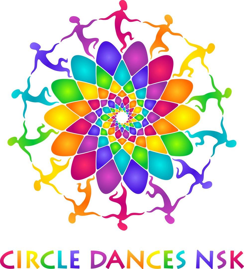 Афиша Новосибирск 17-19 мая Круговые танцы в Новосибирске! КУРС