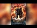 Перси Джексон и Море чудовищ (2013) | Percy Jackson: Sea of Monsters