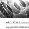 14-17 ИЮНЯ / СТРУКТУРА / КРЕАТИВНЫЙ КЛАСТЕР