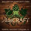ЛавCRAFT - магазин-бар крафтового пива