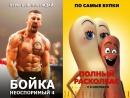НЕОСПОРИМЫЙ Пoлный pacкoлбac 2016