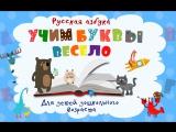 Азбука для детей. Учим буквы Весело.