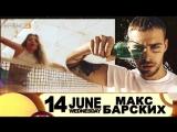 Ближайший концерт в ночном клубе  Inferno Club Kemer  14 июнь  Макс Барских