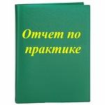 Помощь студентам ИНСТО ВЭГУ ВКонтакте Отчет по практике