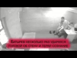 Смертельные пытки осужденного в ИК-1 Элисты