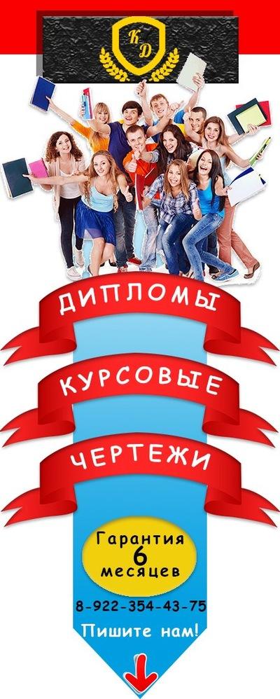 диплом курсовая Красноярск ВКонтакте
