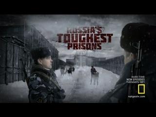 Взгляд изнутри: самая страшная тюрьма России Inside: Russia's Toughest Prisons 2011