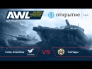 AWL Открытие Finals 2 й тур нижней сетки LifeForEASY vs JustLuck