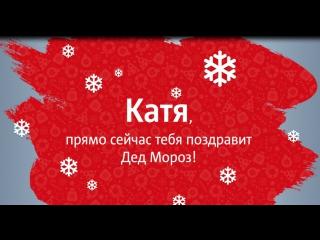 С Новым Годом, Катя!