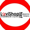 LaviShop.net — Кэшбэк сервис!