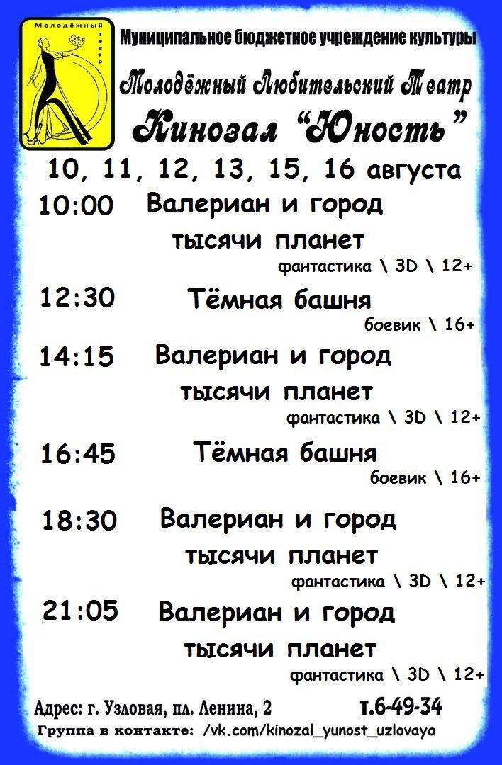 """Расписание кинозала """" Юность """" с 10 по 16 августа (14 августа выходной )"""