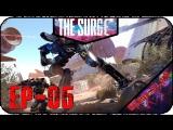 The Surge [EP-05] - стрим - Механическая задница в поисках приключений
