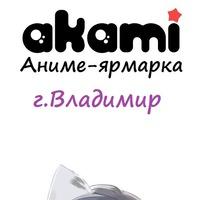 Логотип Аками Владимир. Аниме-ярмарки