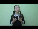 Давлетбаева Ясмин Юлаевна - Г.Тукай «Гомер юлына керүчеләргә»