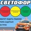 АВТОШКОЛА СВЕТОФОР Челябинск