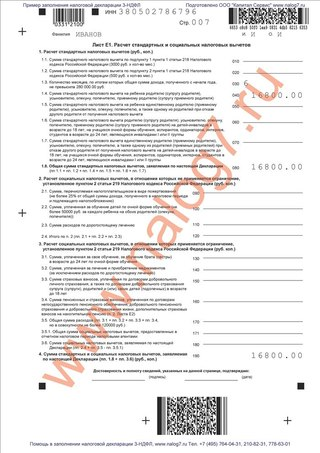 Сколько стоит декларация 3 ндфл цена пермь отказы в регистрации ооо адрес