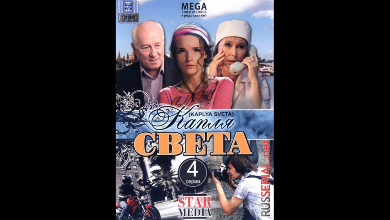 Капля света 1-4 серия (2009)