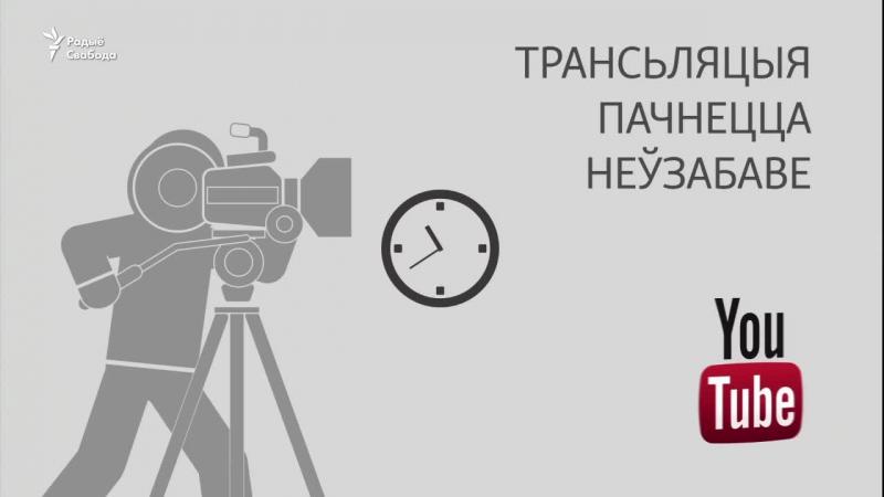 Маршы недармаедаў Віцебск Берасьце Баранавічы УЖЫВУЮ