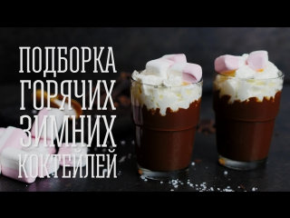 Подборка горячих зимних коктейлей [Cheers! _ Напитки]