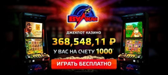 онлайн казино на реальные деньги вулкан отзывы