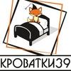 Кроватки39, Детская мебель, Кровати. Калининград