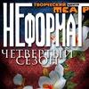 """Театр Неформат"" творческий центр"