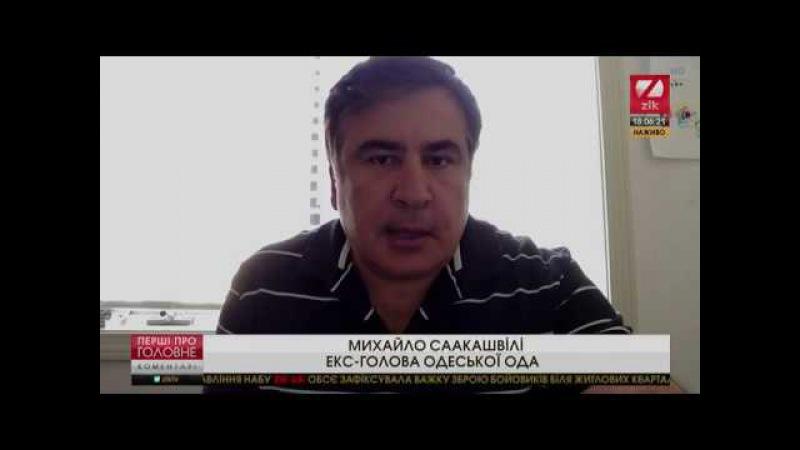 Саакашвілі без громадянства Чи повернеться Михайло в Україну