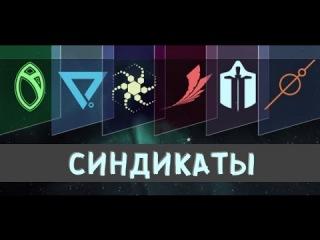 Warframe: Синдикаты Подробно / Гайд для новичков!