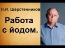 Шерстенников Н.И. Практики работы с йодом.