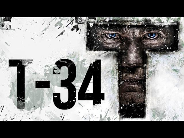 Т-34 2018 [Обзор фильма] / [Тизер - трейлер 2] » Freewka.com - Смотреть онлайн в хорощем качестве