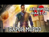 12 Фактов о Бароне Мордо!