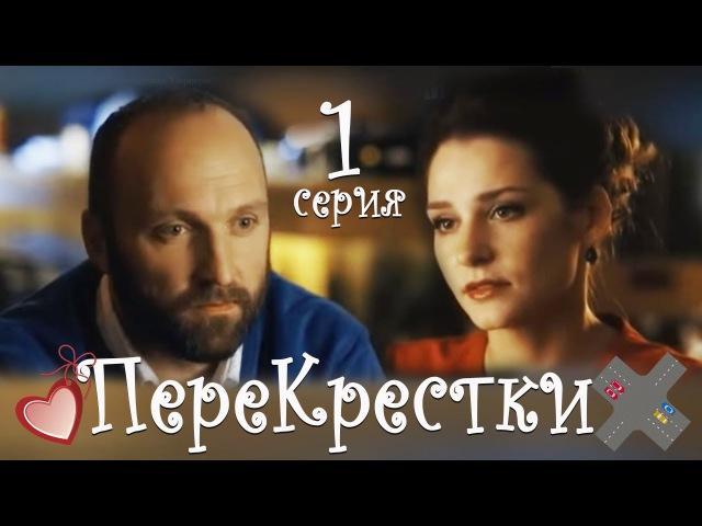 Перекрестки 1 серия 2017 - Интересный, жизненный, душевный фильм! русские мелодрамы