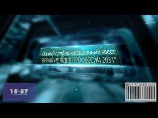 Время не ждет! Профессии 2031