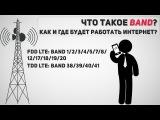 Что такое Band, FDD, TDD b1b3b7b20b38 и т.д. Это нужно знать!