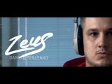 ELEAGUE - Player Profile - Zeus - Gambit eSports