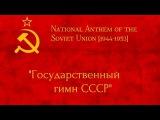 Гимн СССР  The anthem of the USSR