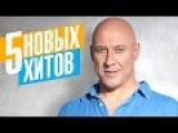Денис Майданов - 5 новых хитов 2017 - YouTube